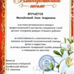 Благолдарственное письмо психологу Михайловой Анне