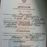 диплом психолога Видинева1